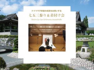 七五三参り 7-5-3 Kinderfest @ Eko-Haus