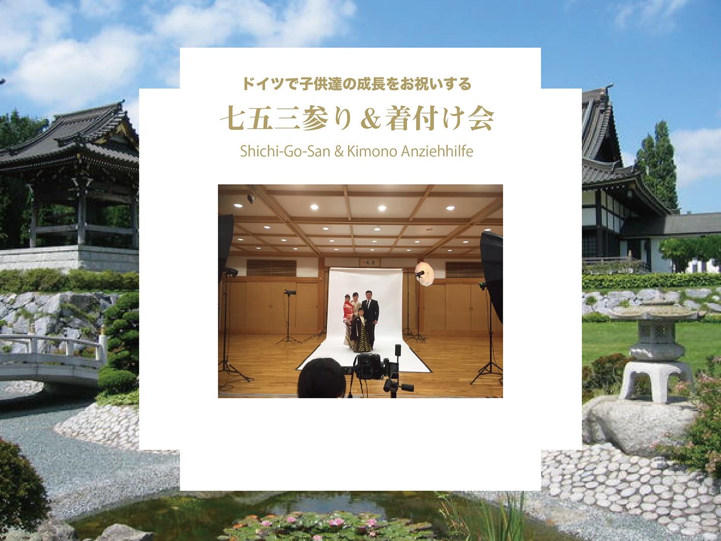 Shichigosan-七五三